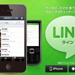 Japan's Social Media Platform Line
